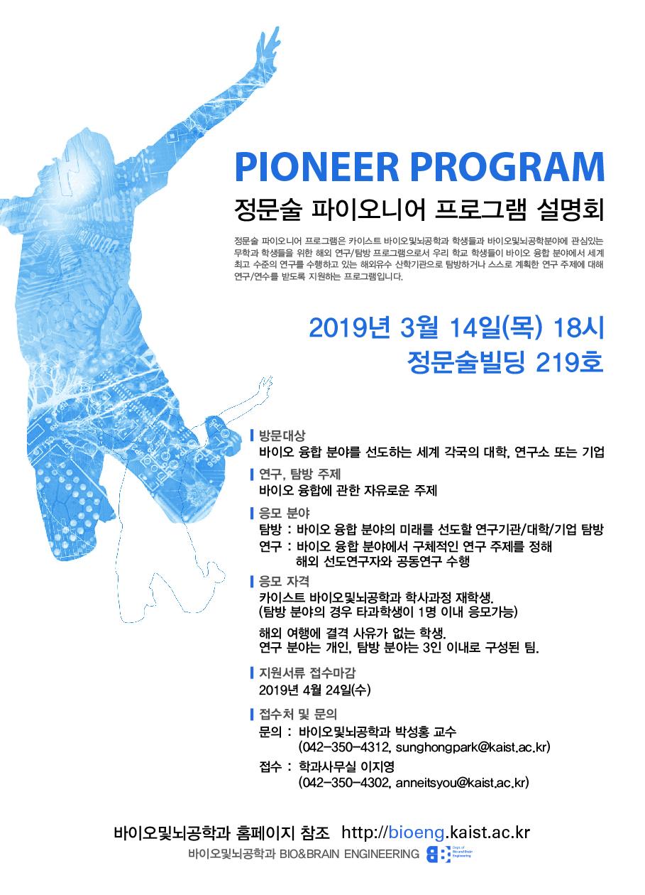2019PIONEER-포스터_최종0304.jpg
