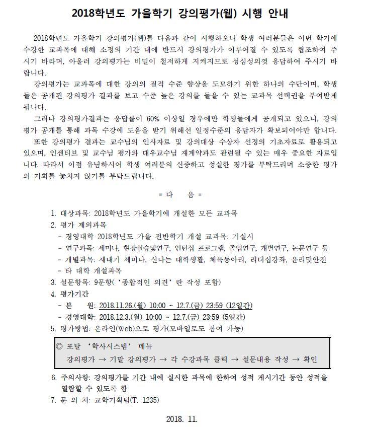 강의평가(국문).JPG