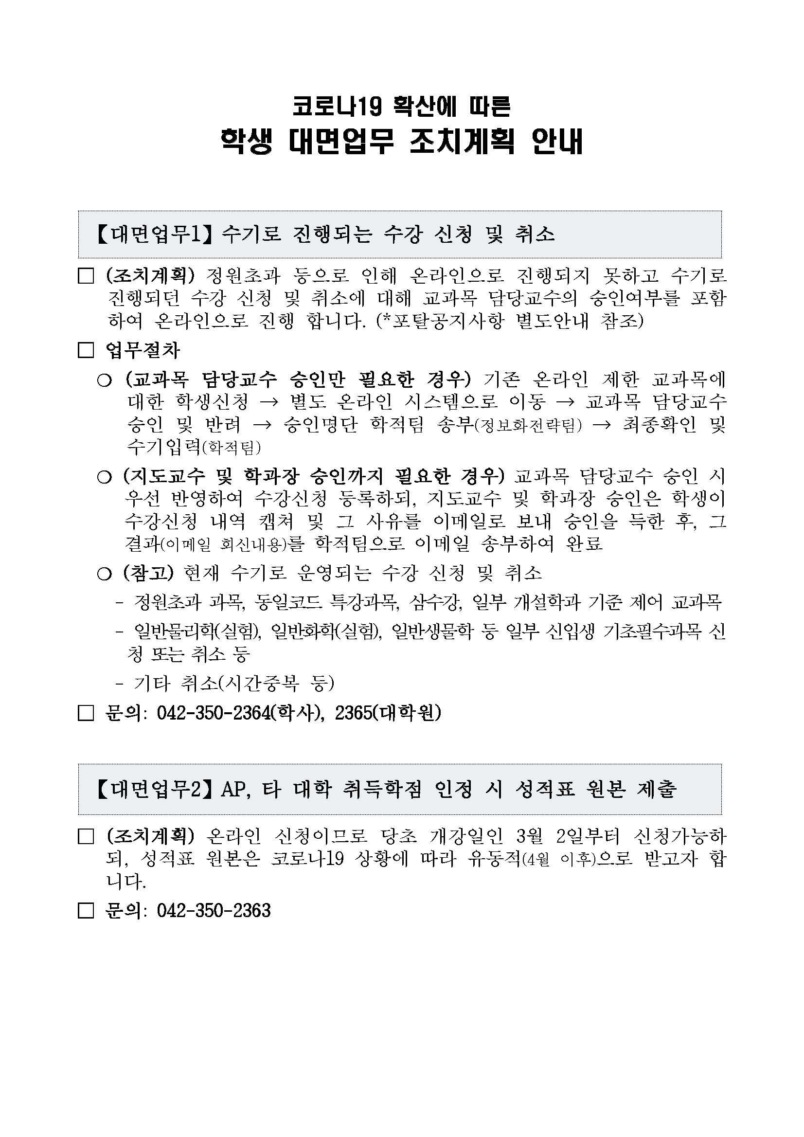 코로나19 확산에 따른 학생 대면업무 조치계획 안내문 For prevention of Spread o_페이지_1.jpg