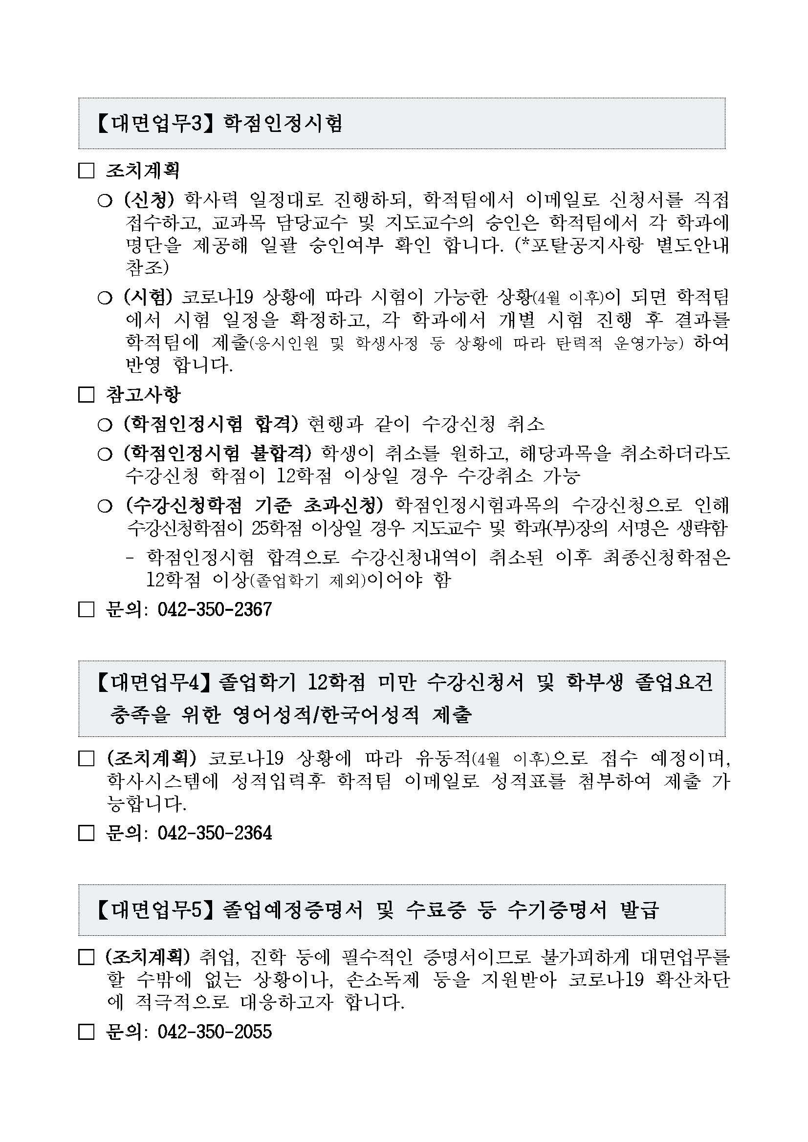 코로나19 확산에 따른 학생 대면업무 조치계획 안내문 For prevention of Spread o_페이지_2.jpg