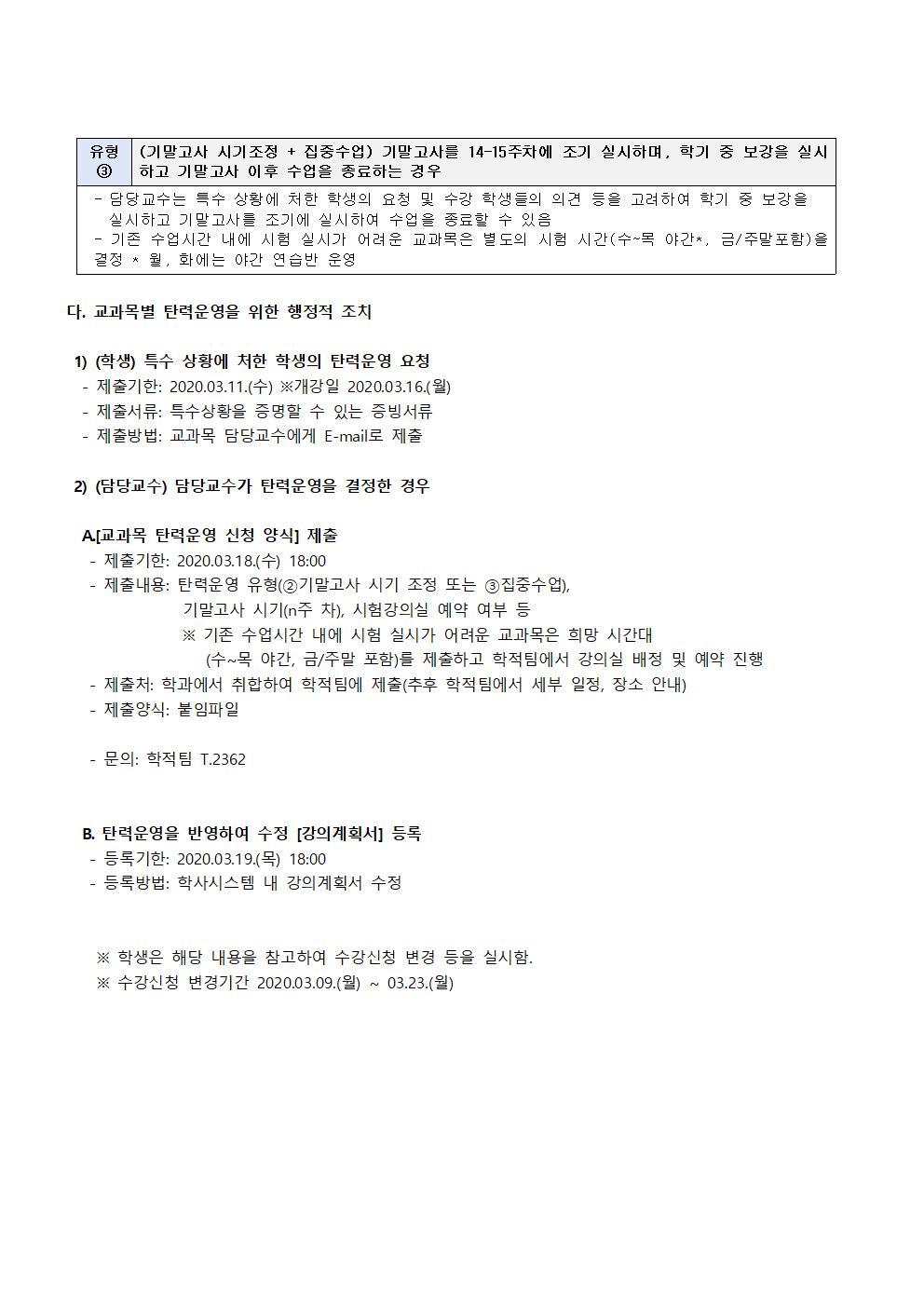 2020학년도 봄학기 학사운영 안내002.jpg