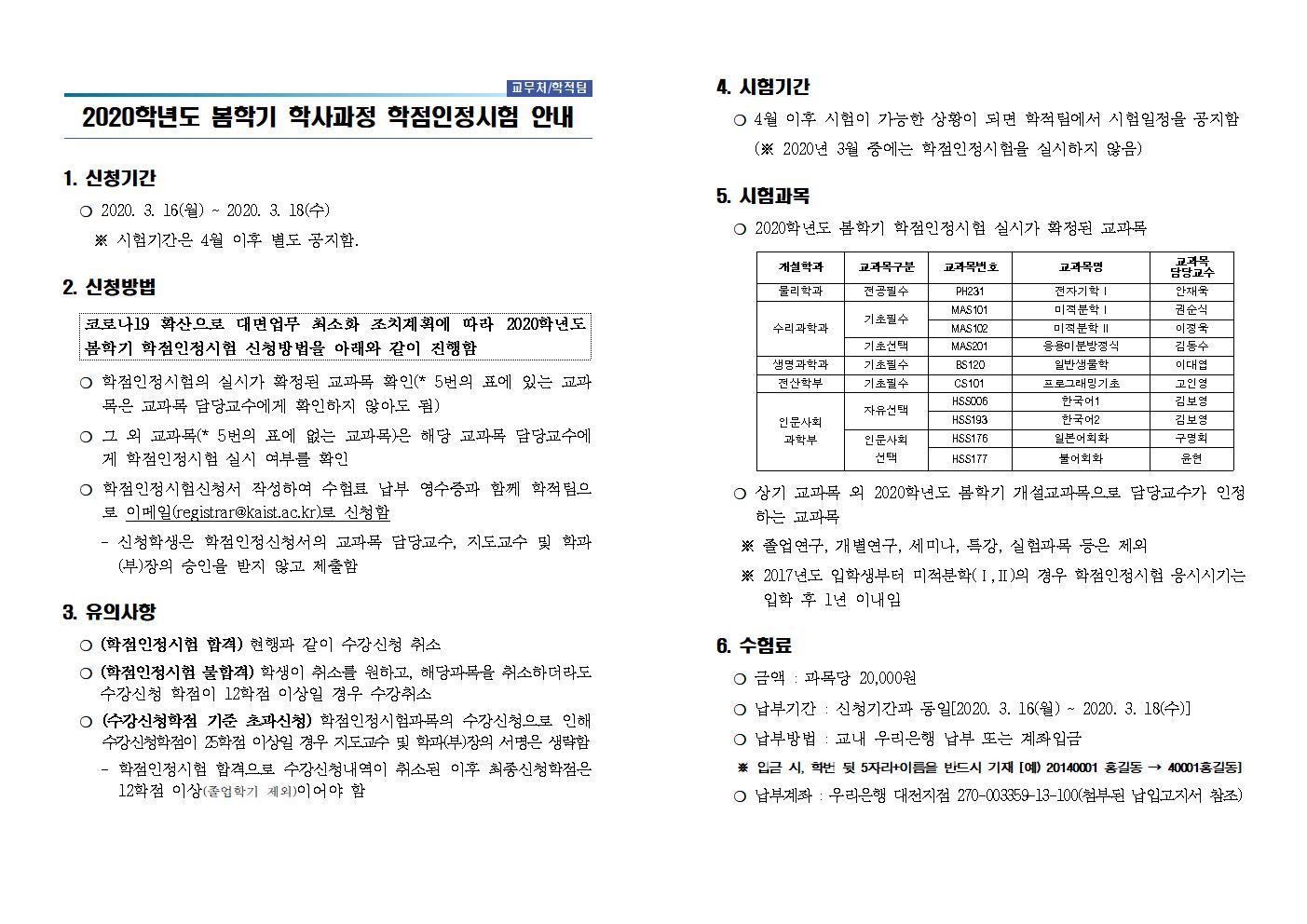 2020학년도 봄학기 학사과정 학점인정시험공고(국영문)001.jpg