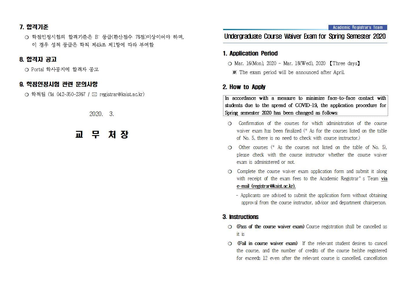 2020학년도 봄학기 학사과정 학점인정시험공고(국영문)002.jpg