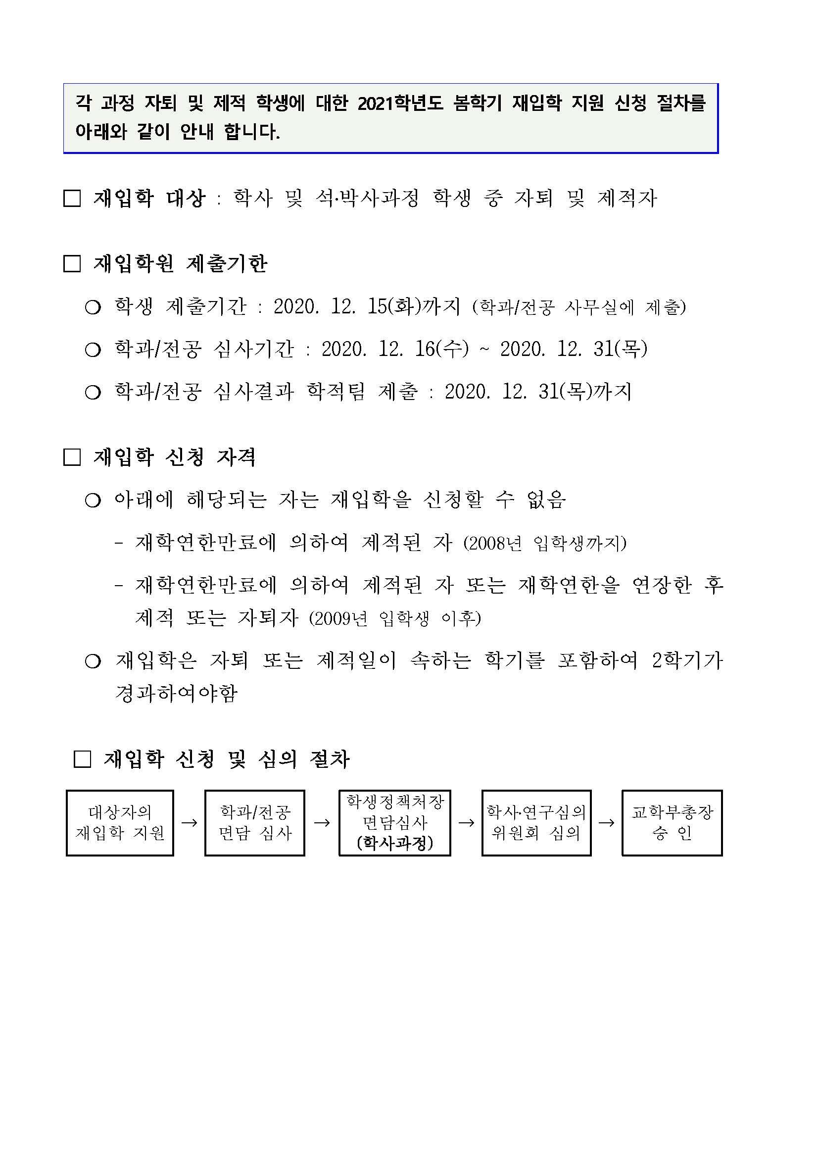 2021학년도 봄학기 각 과정 재입학지원 안내_페이지_2.jpg
