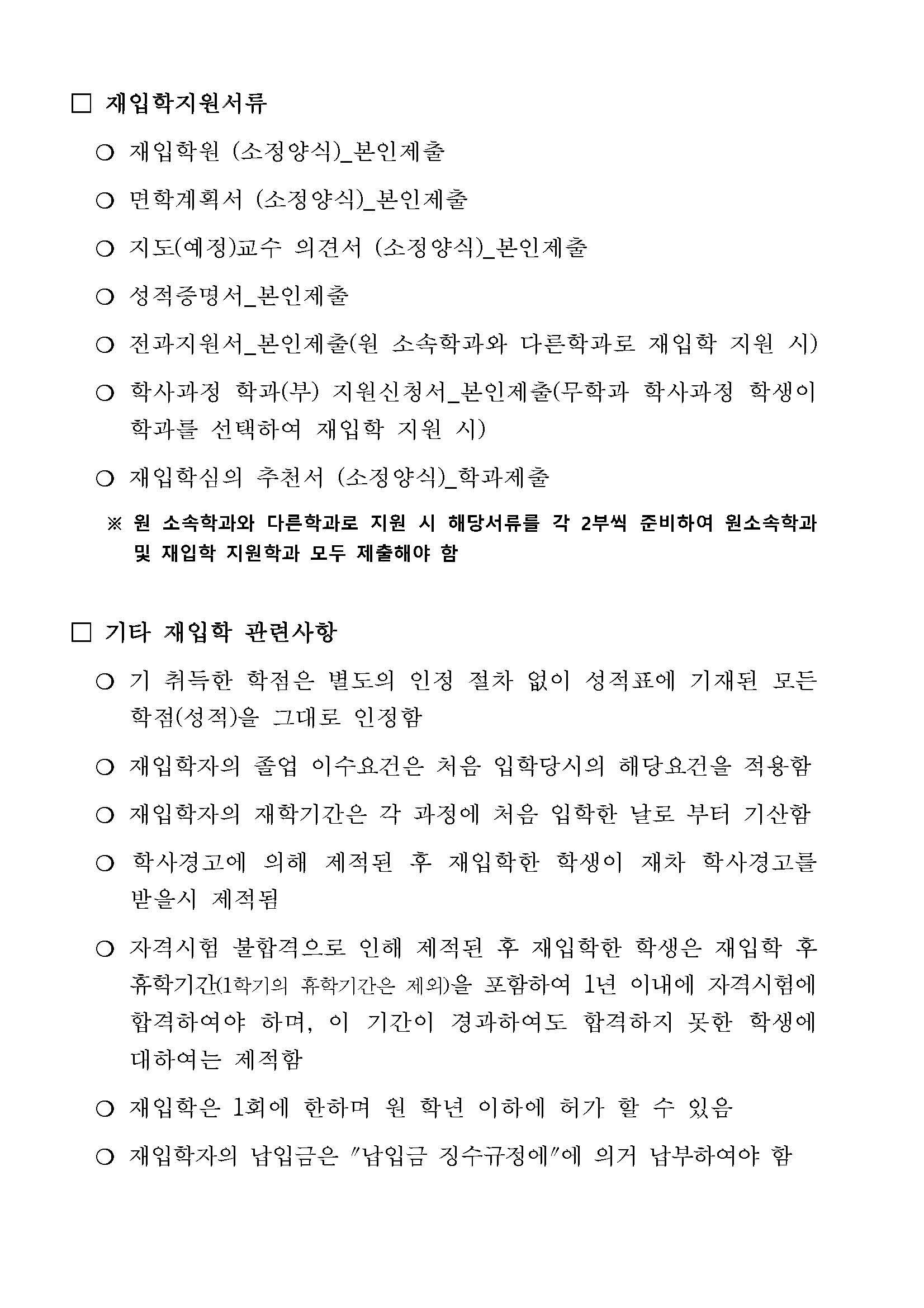 2021학년도 봄학기 각 과정 재입학지원 안내_페이지_4.jpg