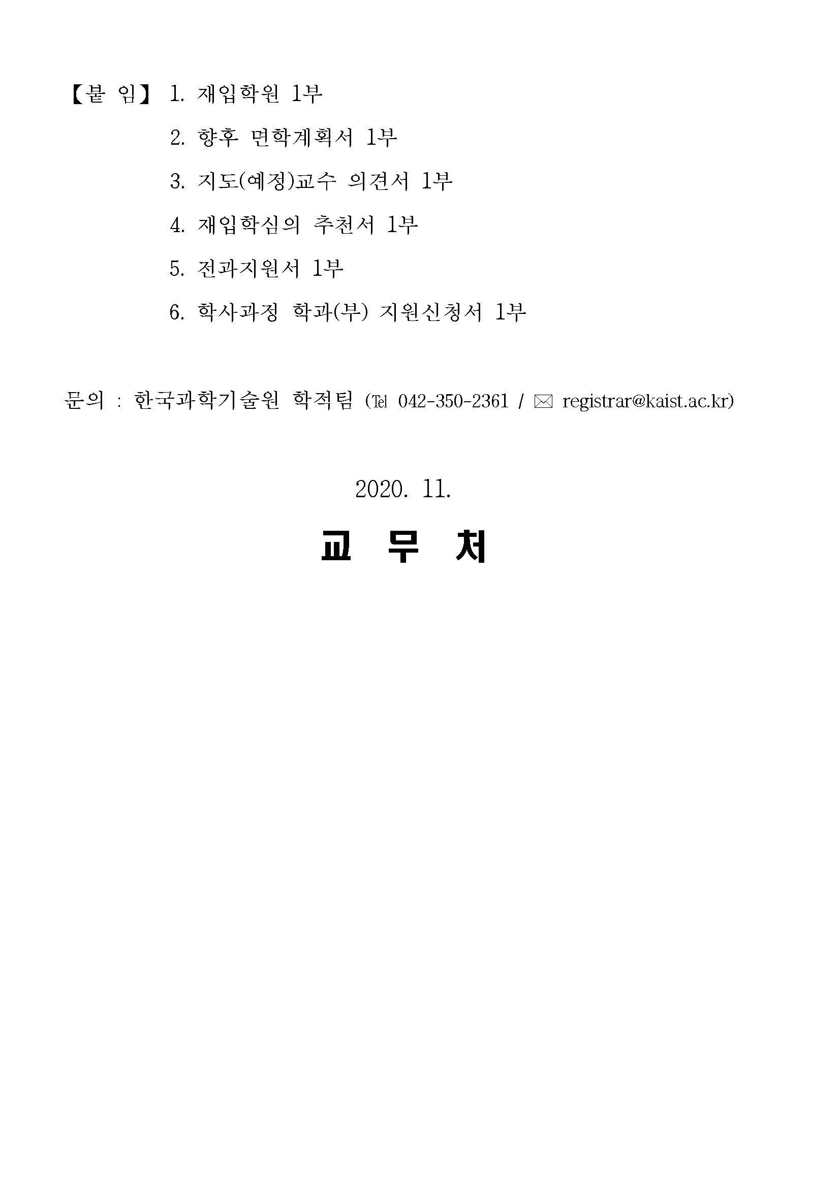 2021학년도 봄학기 각 과정 재입학지원 안내_페이지_5.jpg