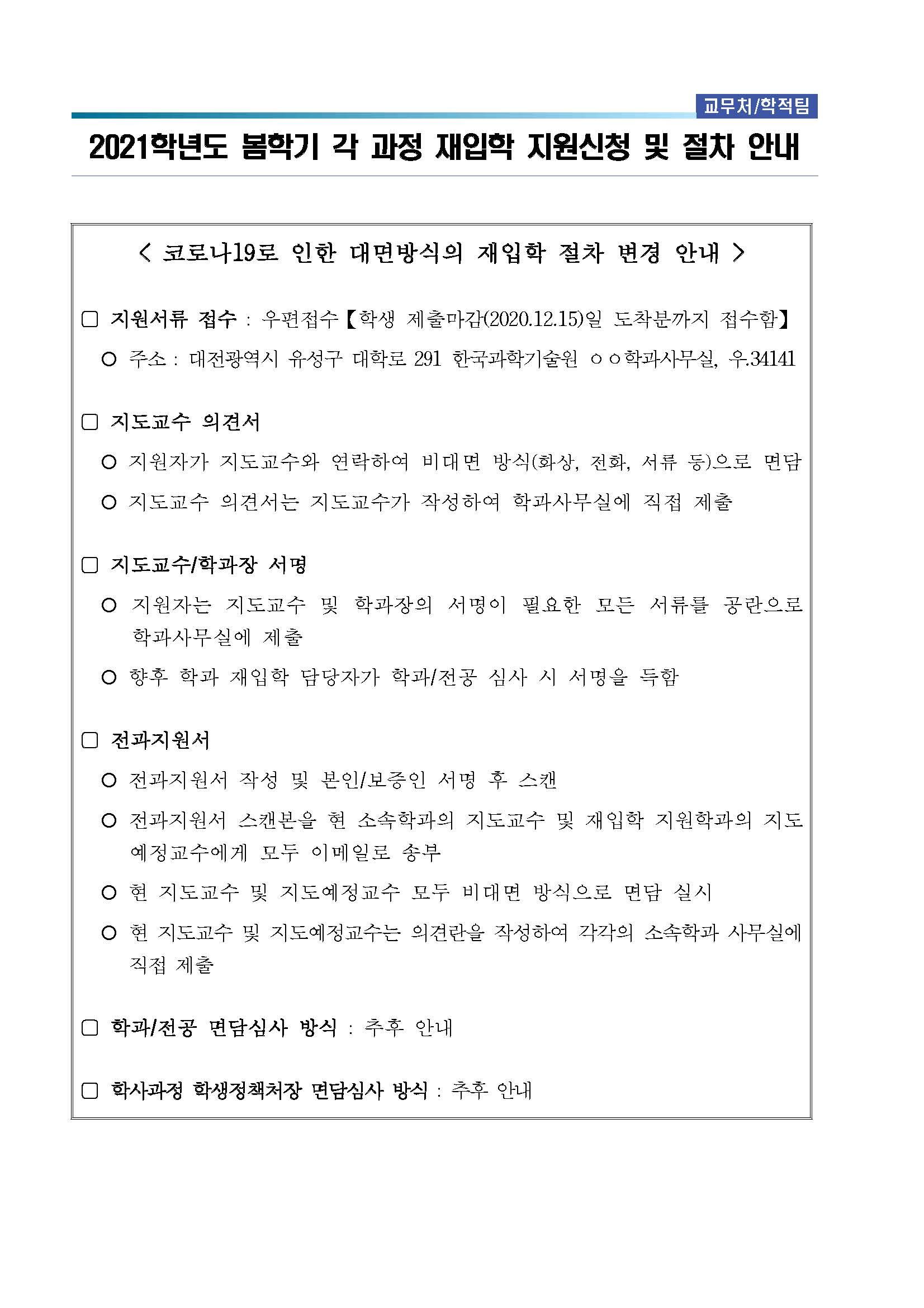 2021학년도 봄학기 각 과정 재입학지원 안내_페이지_1.jpg