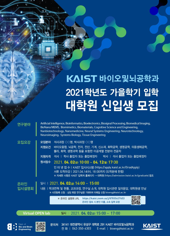 2021가을학기 입시포스터01-1.jpg