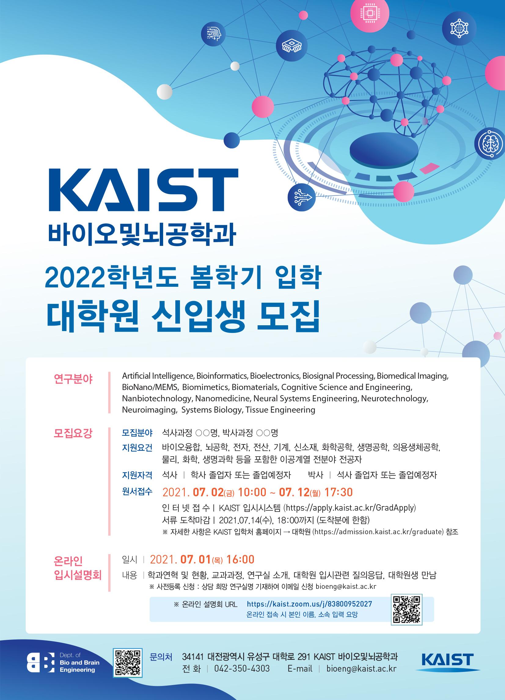 2022입시포스터(바이오뇌공학)-03-1.jpg