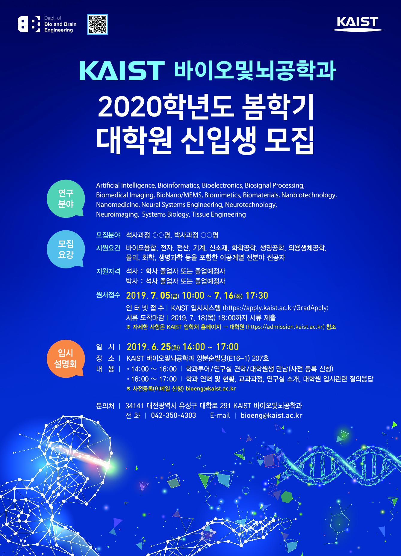 2020봄학기 입시포스터(바이오뇌공학).jpg