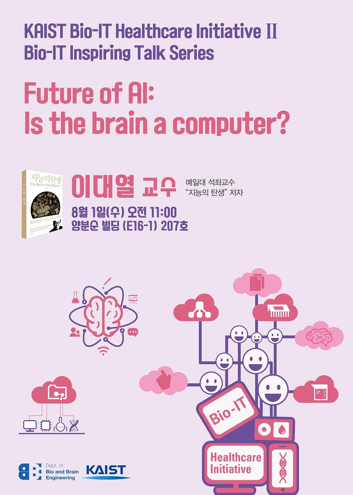 1. 포스터_Bio-IT Inspiring Talk_s.jpg