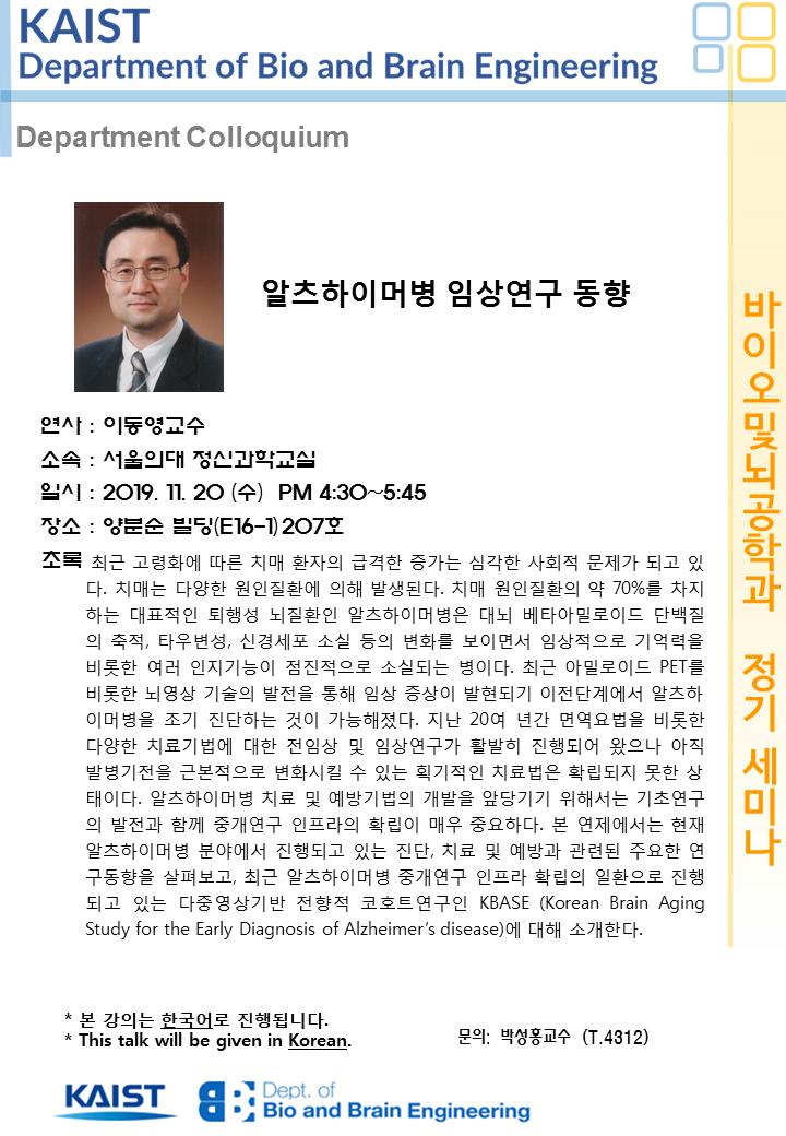 서울의대 정신과학교실 이동영교수님_BBE정기세미나_1120.png