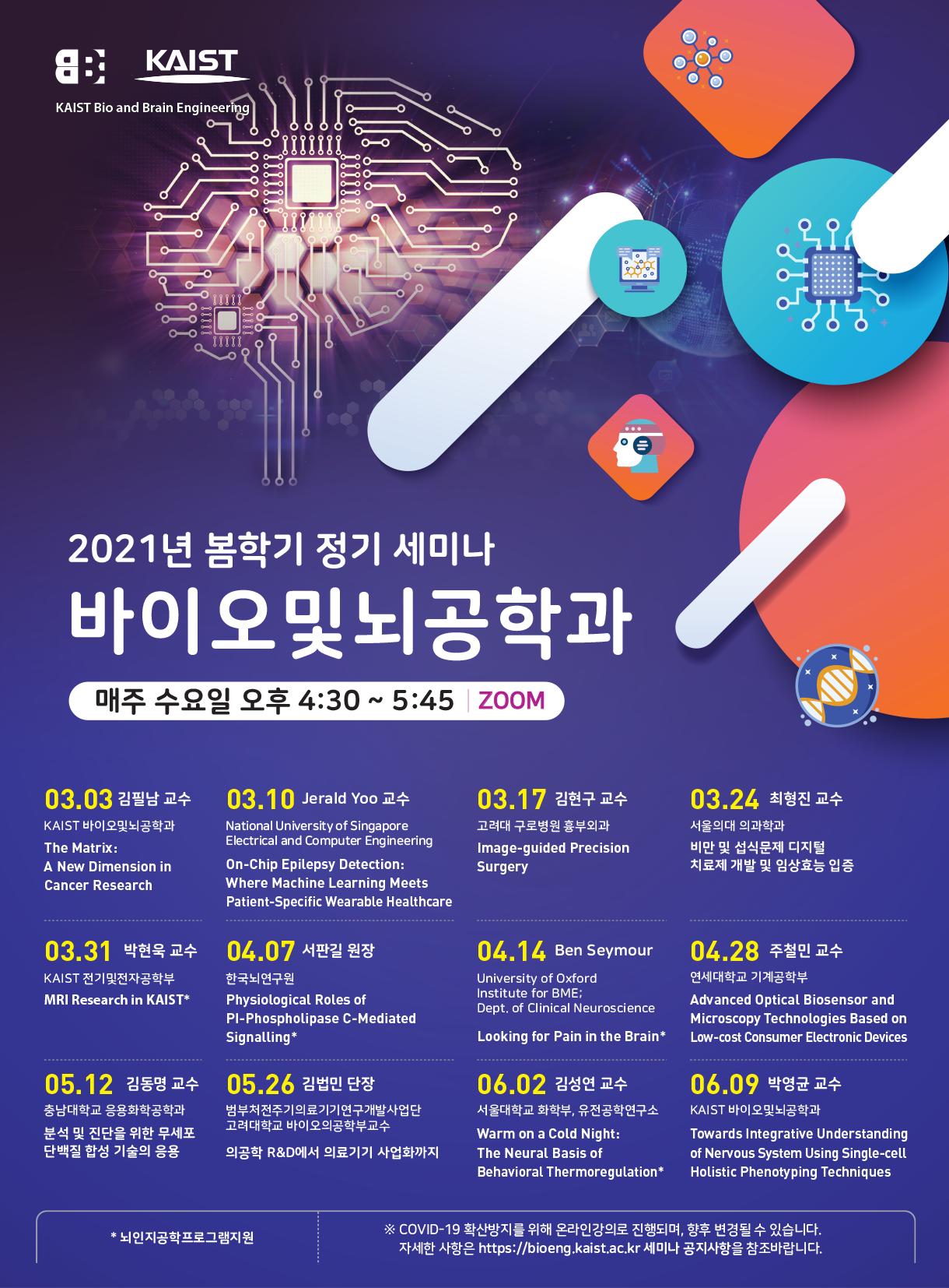 2021 봄학기 포스터_최종.png