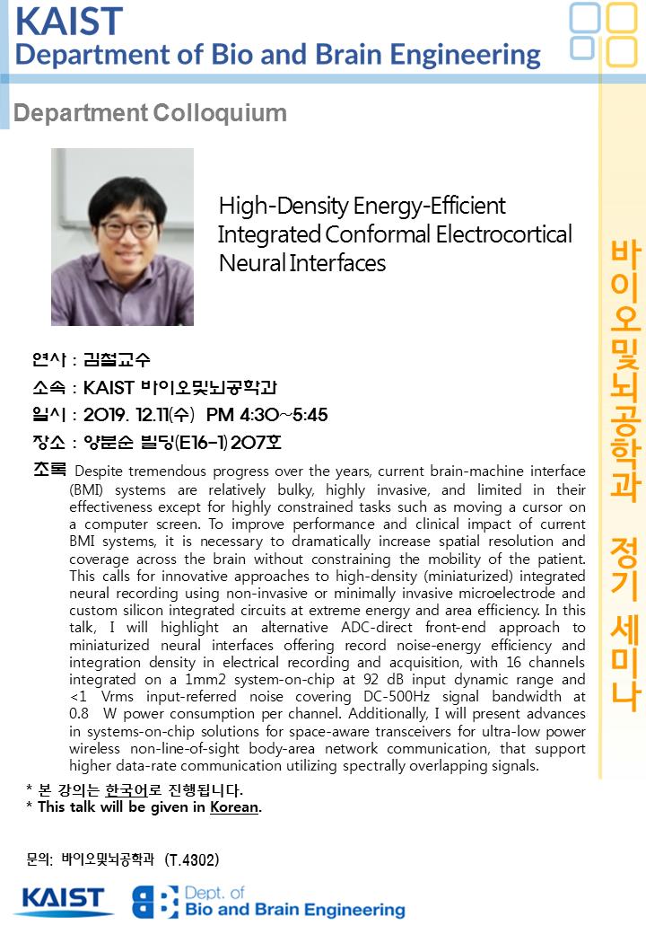 김철교수님 12.11일_정기세미나.png