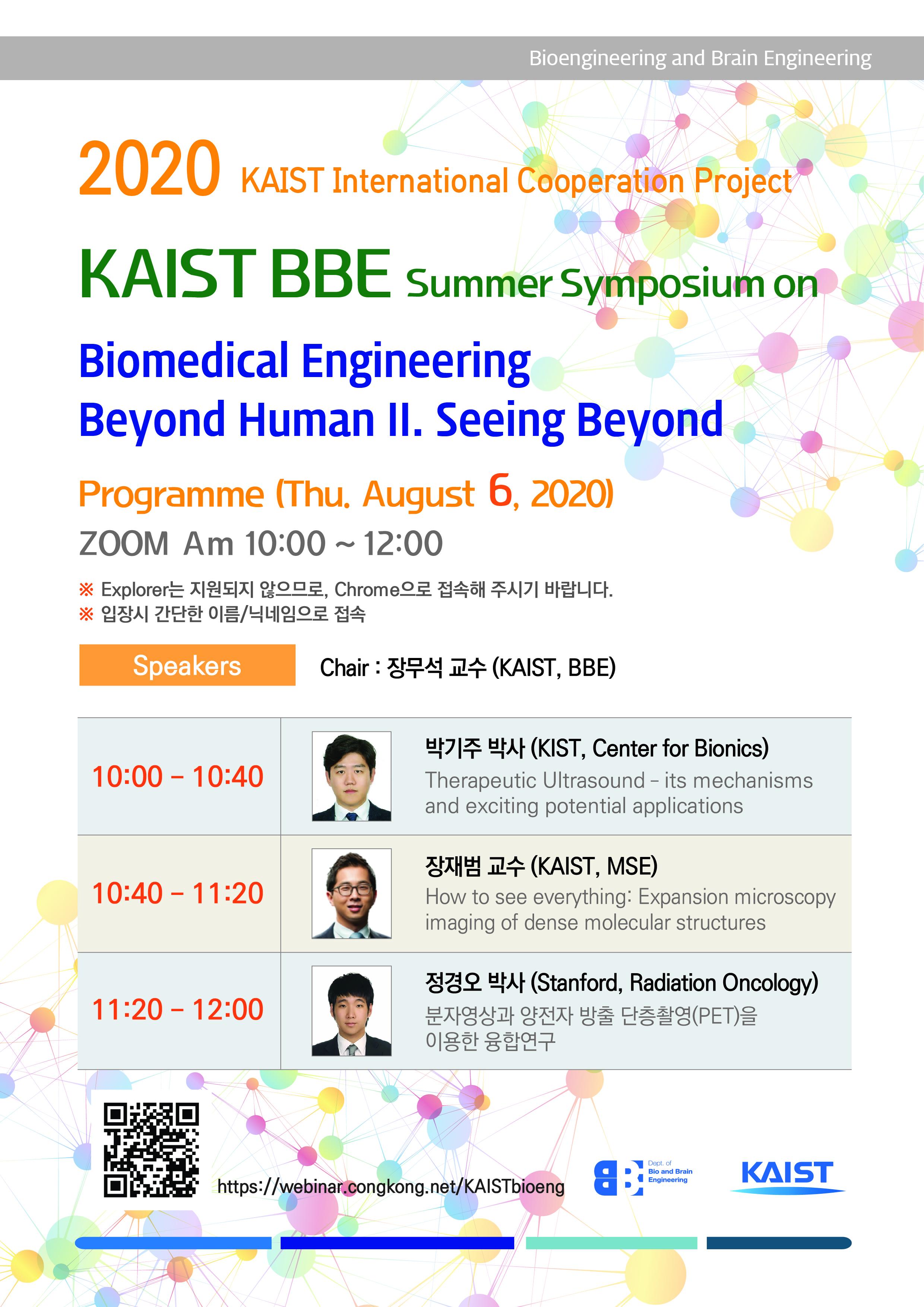 KAIST BBE Symposium II.jpg