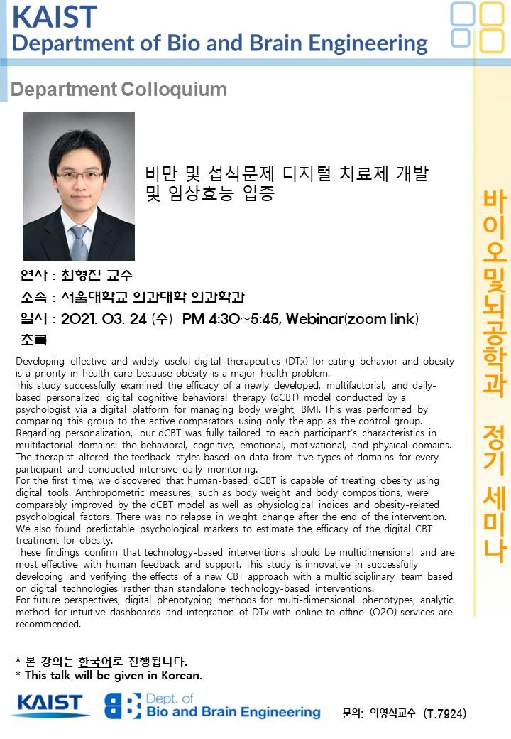 최형진교수_서울의대.jpg