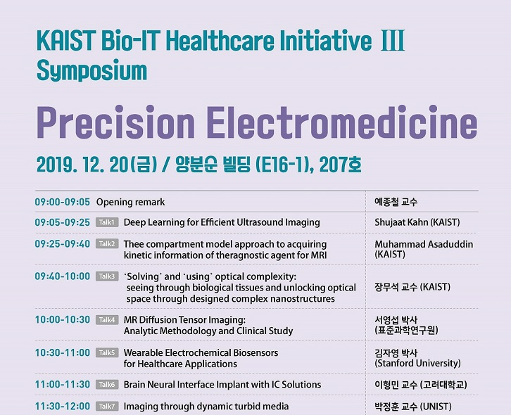 12.20_Bio-IT Healthcare Initiative III_Precision Electromedicine_.jpg