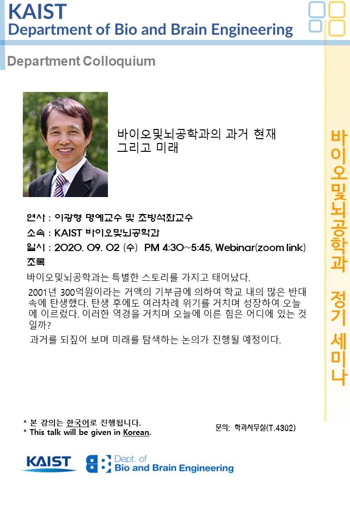 [세미나] 바이오및뇌공학과 이광형교수_정기세미나_0902.jpg
