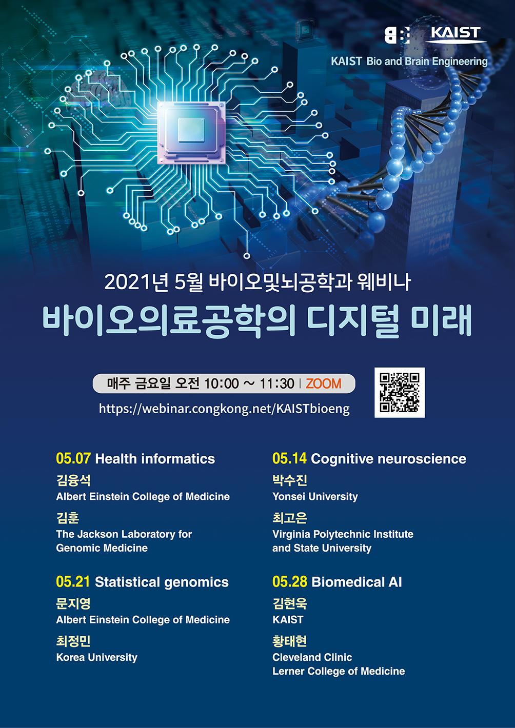 2021년 5월 바이오및뇌공학과 웨비나.jpg