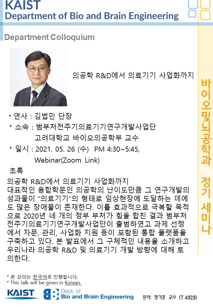 연사 소개_김법민_0526.jpg