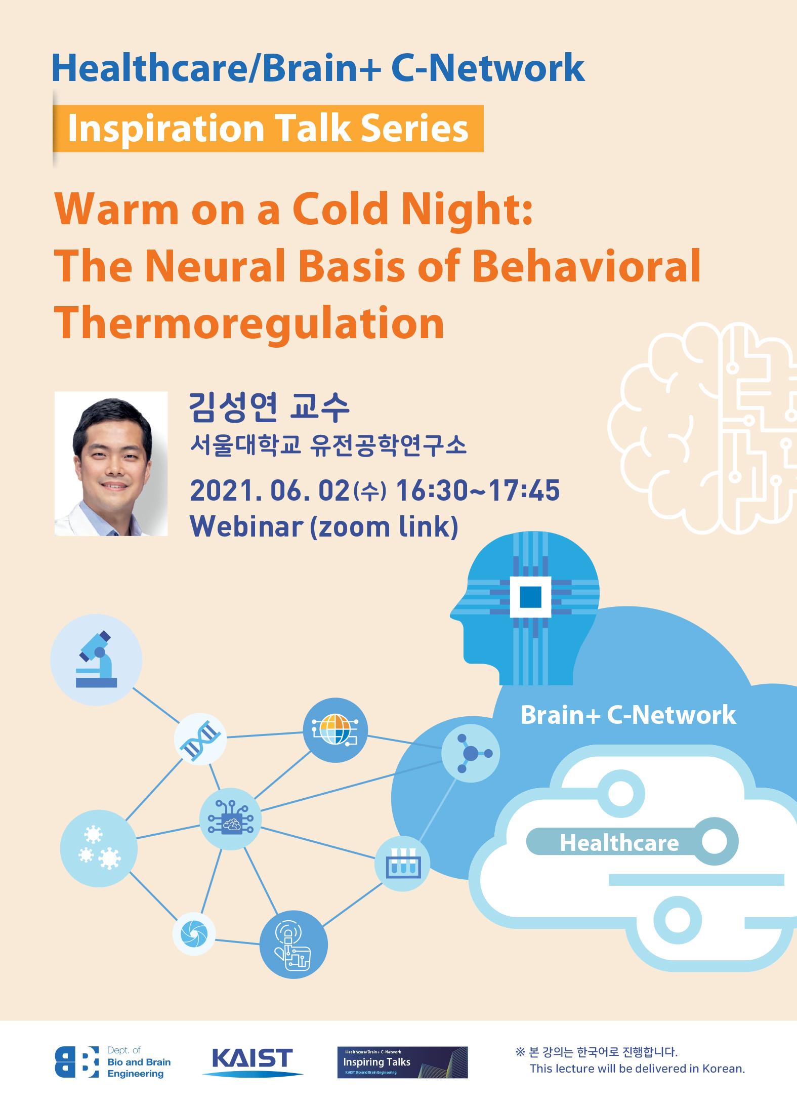 포스터_0602_김성연 교수.jpg