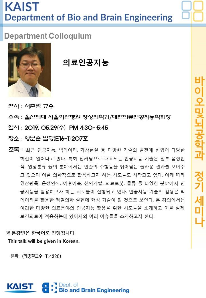 정기세미나_울산의대 서준범교수(0529).jpg