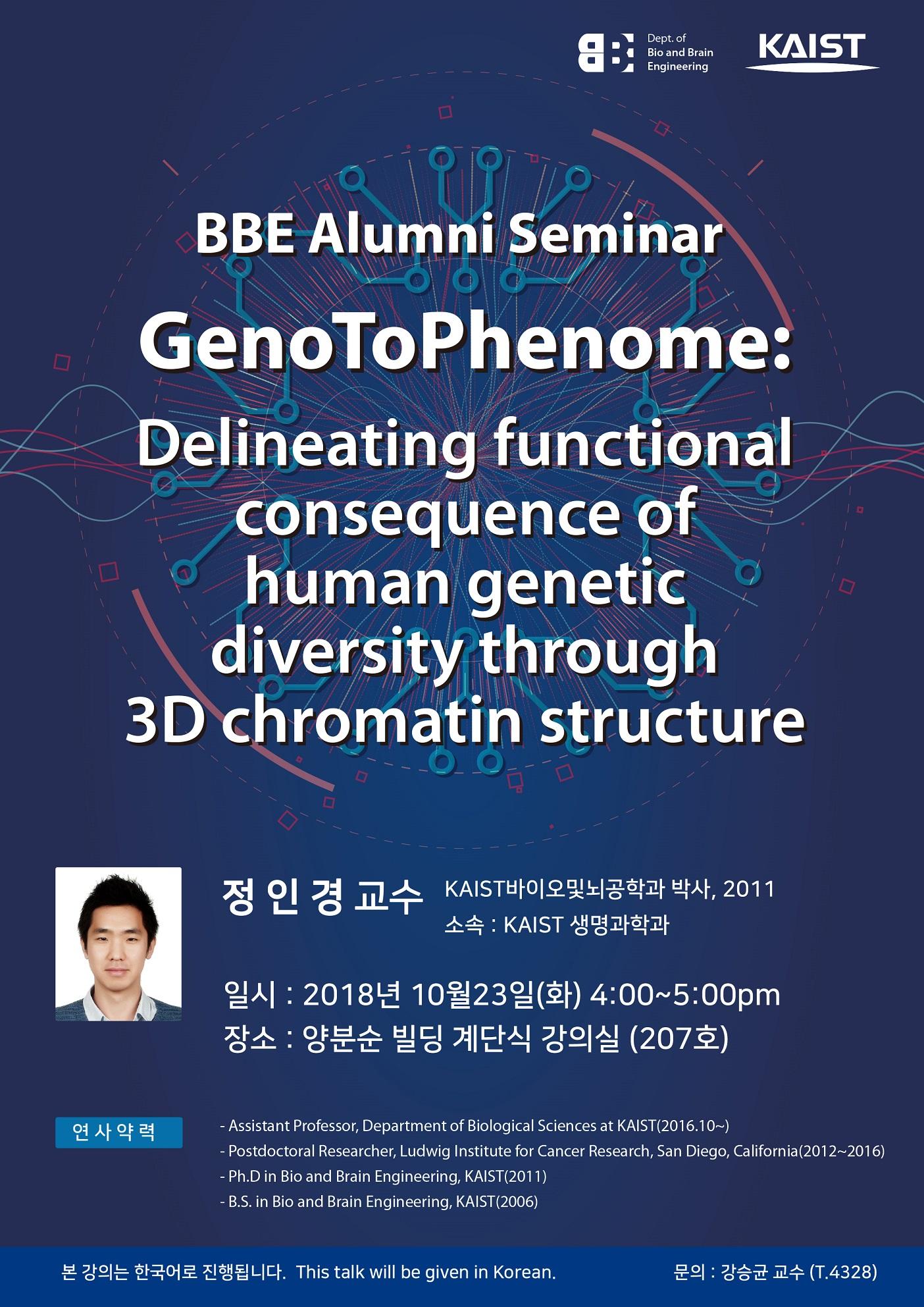 BBE Alumni Seminar 10.23 정인경 교수(생명과학과, KAIST)_EMAIL.jpg