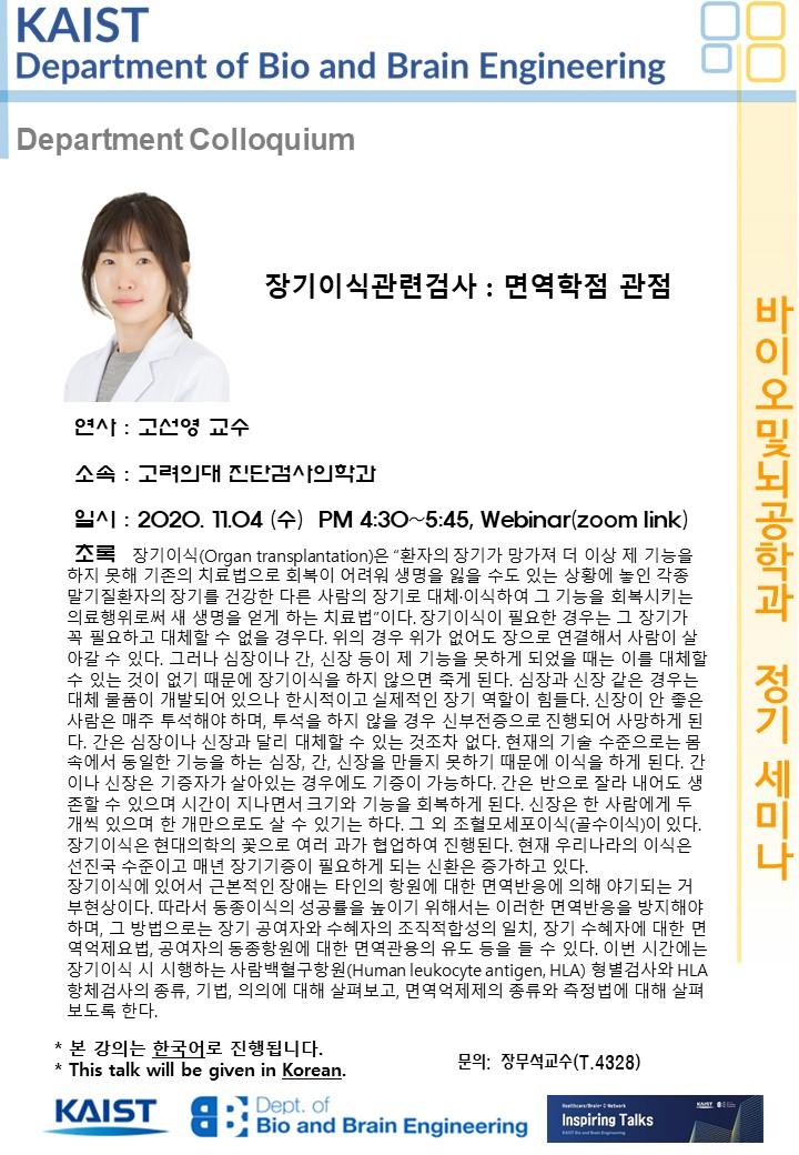 바이오및뇌공학과_정기세미나_1104 고선영교수.jpg
