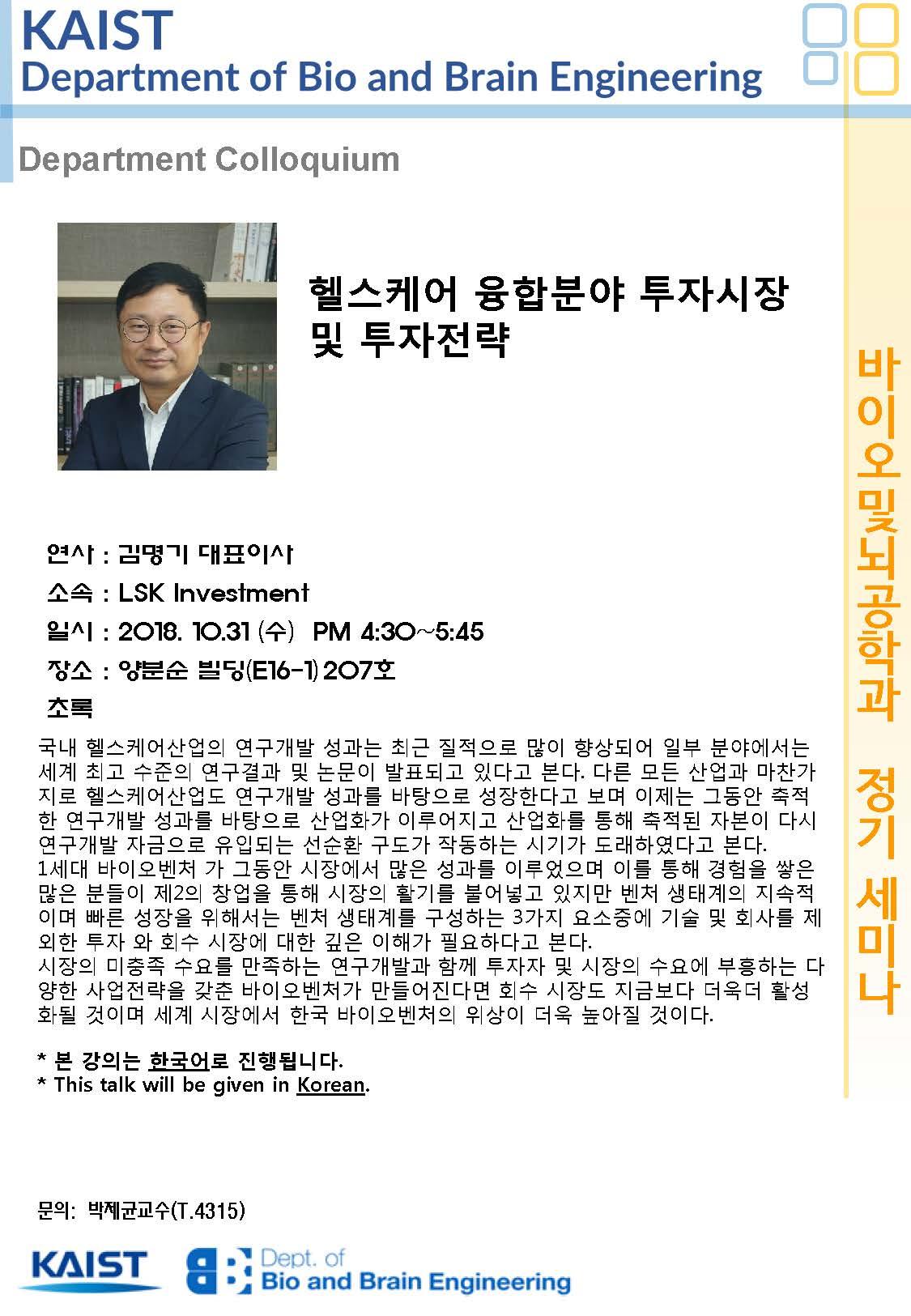 김명기대표_바이오및뇌공학과 정기세미나.jpg