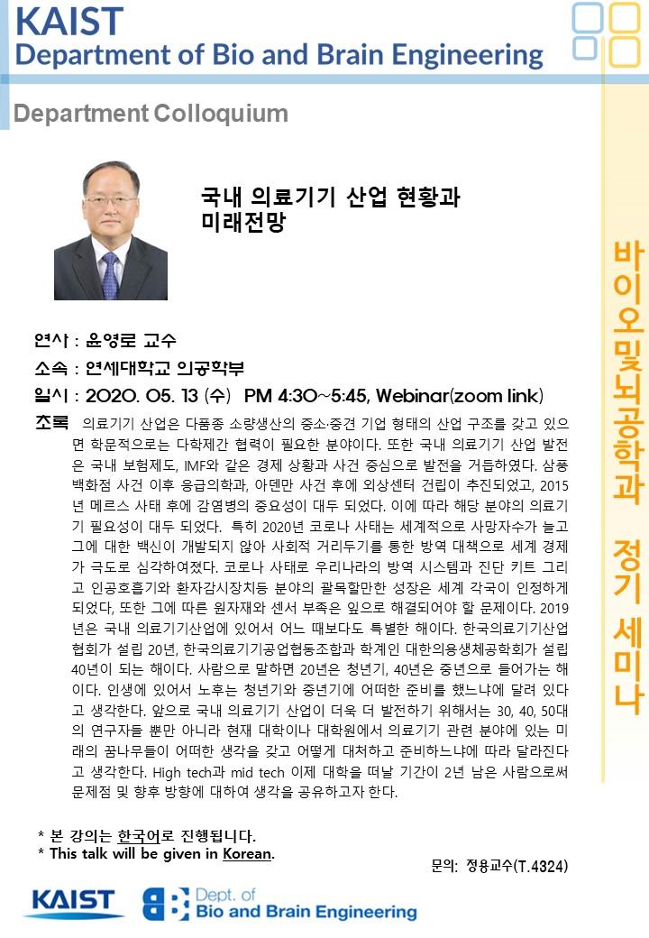 연세의대 윤영로교수_정기세미나_0513.jpg