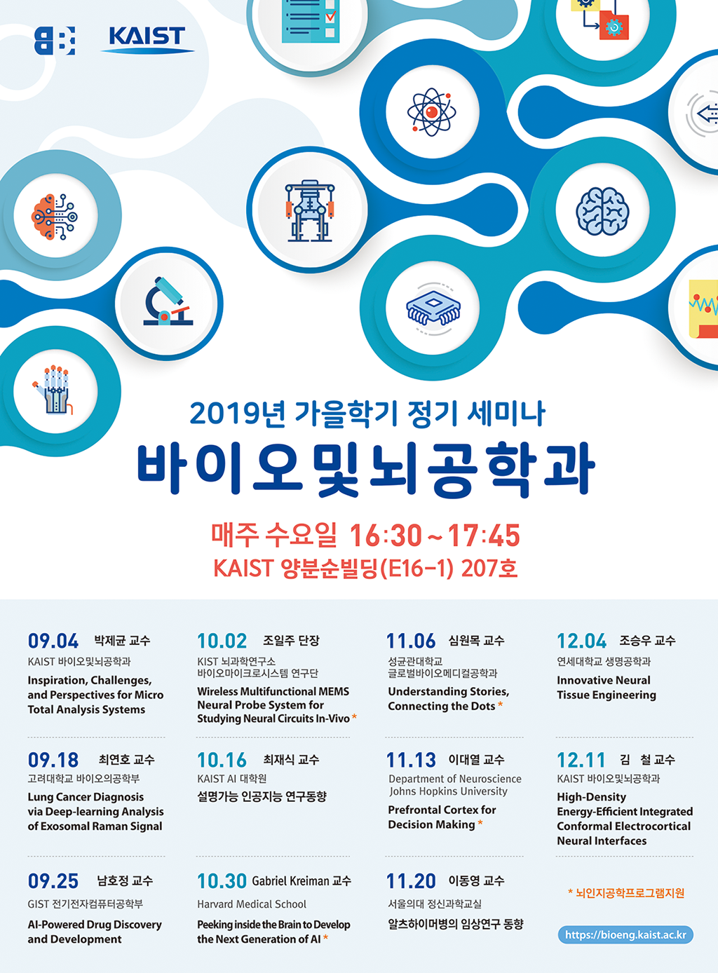 바이오및뇌공학과 2019 가을학기 정기세미나 (최종).png