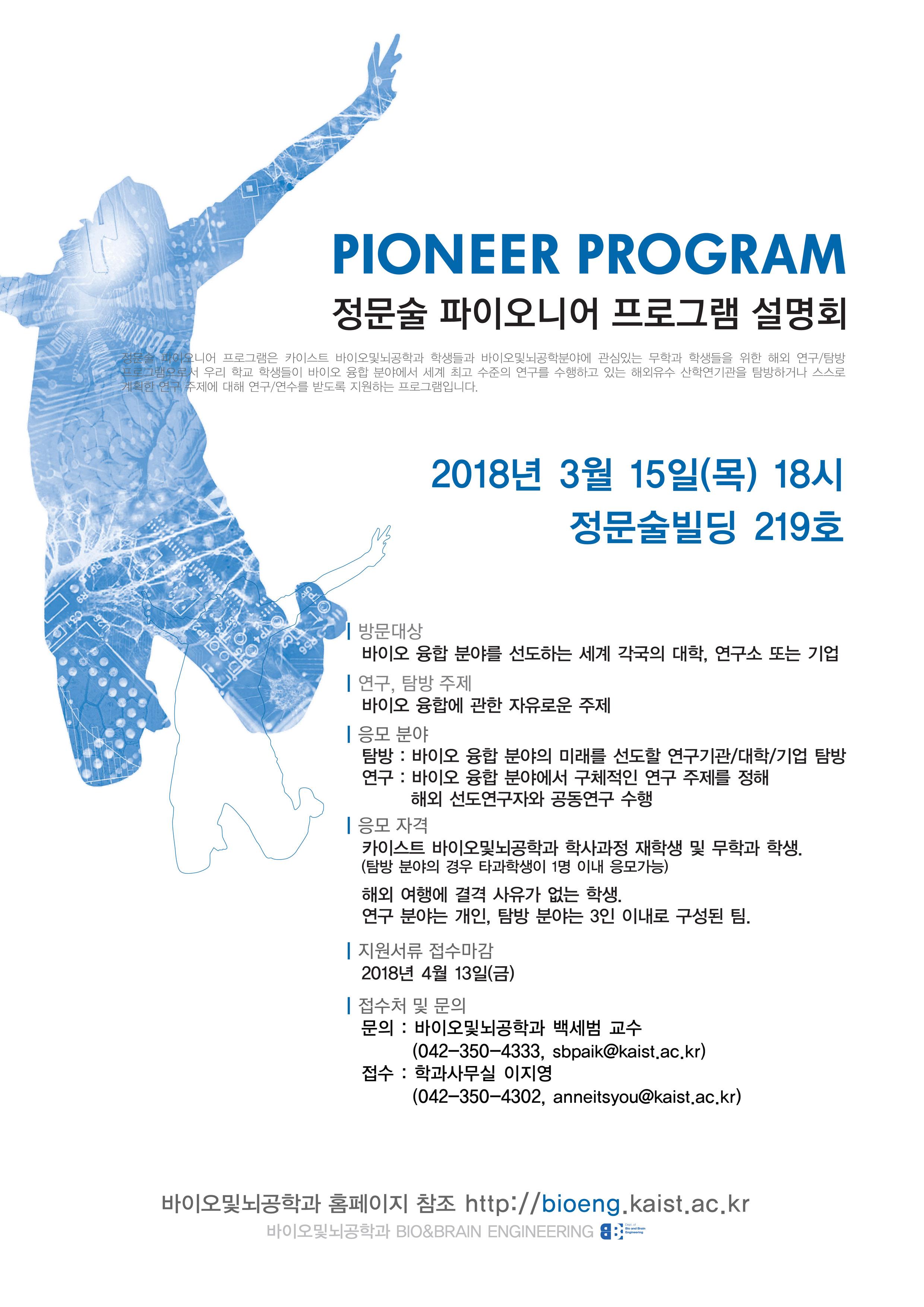 2018 PIONEER.jpg