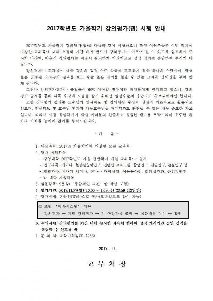 2017학년도-가을학기-강의평가웹-시행-안내001-724x1024.jpg
