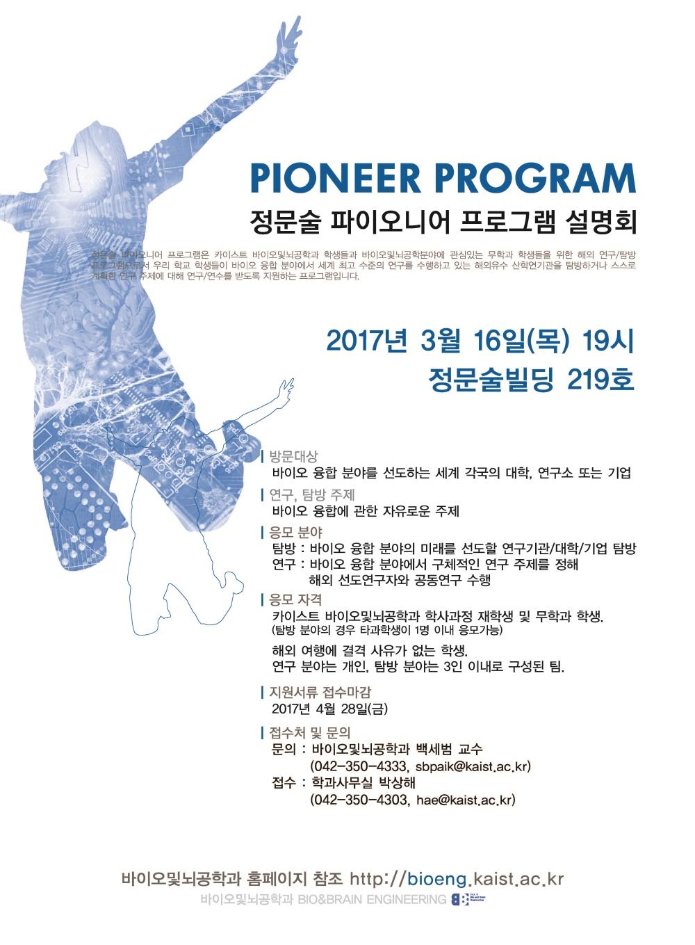 2017_pioneer_poster.jpg