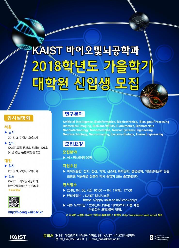 바뇌과가을학기입시포스터-739x1024.jpg