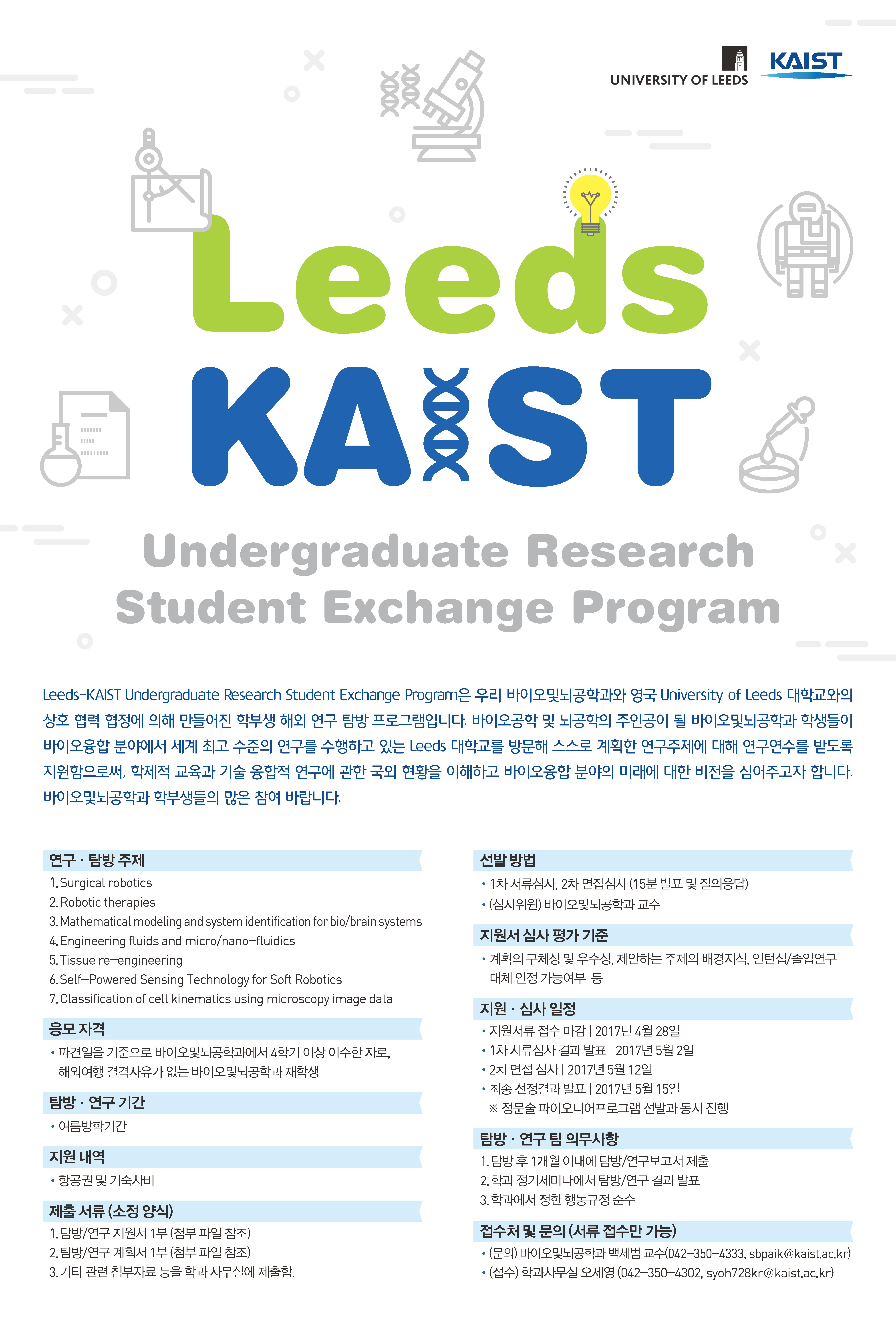 Leeds_KAIST_Exchange_program.png