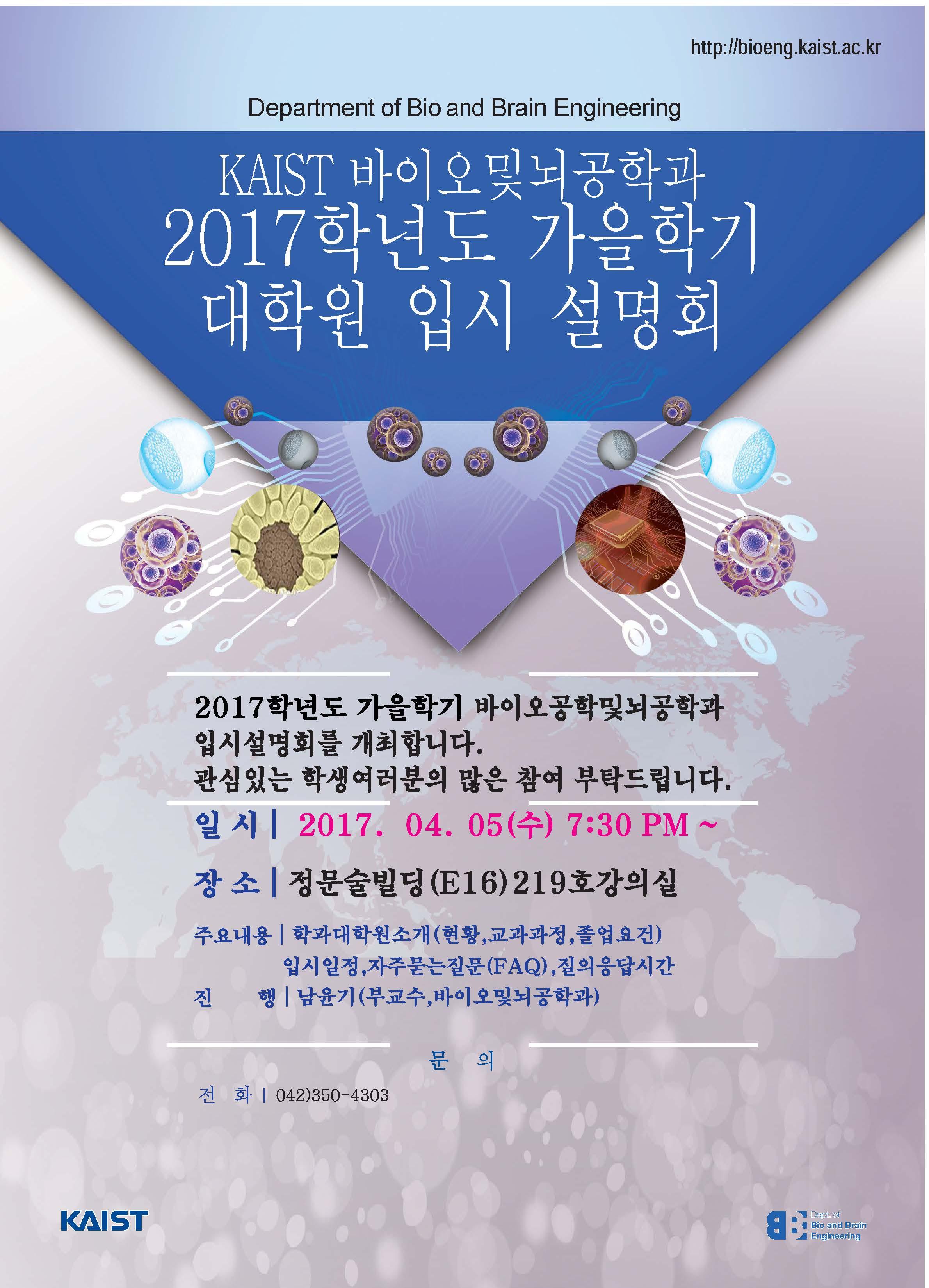 바뇌과2017가을학기입시설명회최종.jpg