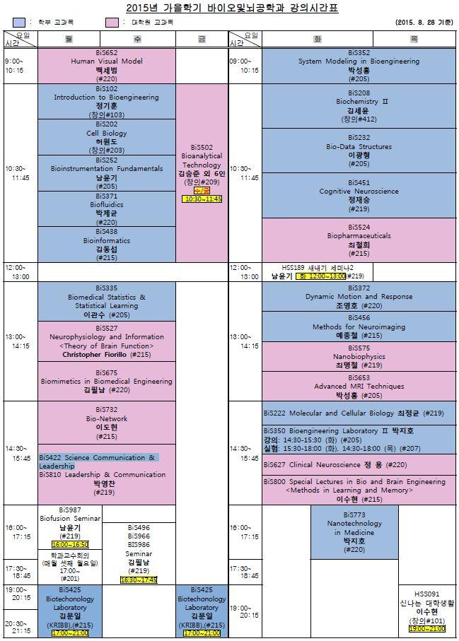 2015_F_timetable_kr.jpg