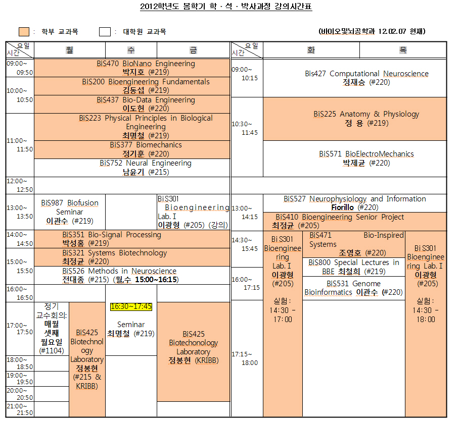 2012_S_timetable_kr_1.jpg
